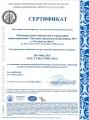 Качество работы Детской поликлиники №17 подтверждено стандартом ISO 9001