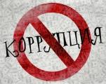 Противодействие коррупции в поликлинике